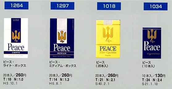 日本タバコカタログ 03